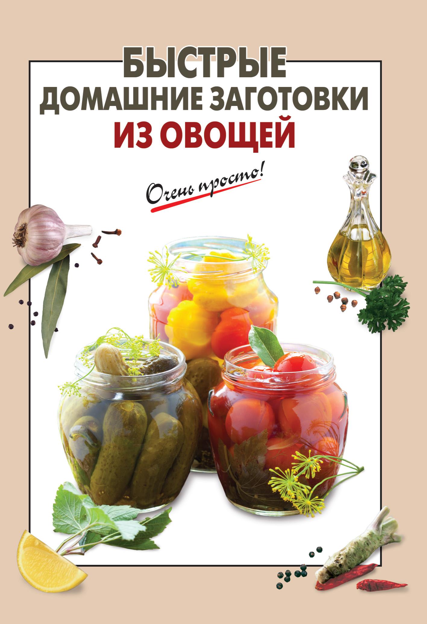 Отсутствует Быстрые домашние заготовки из овощей бебнева ю в домашние заготовки