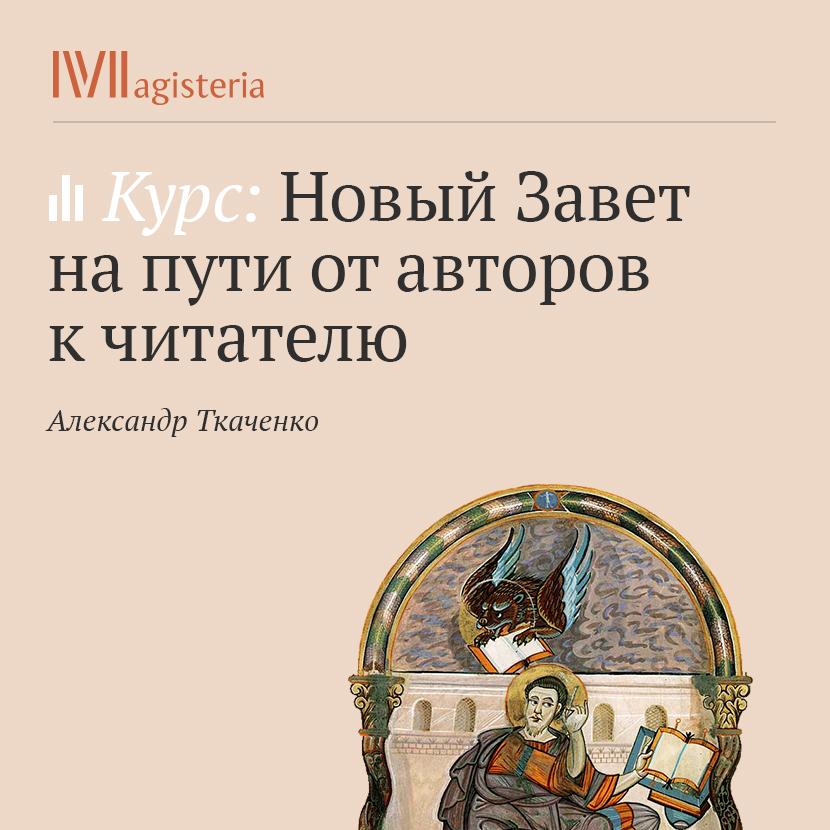 Александр Ткаченко Евангелие от Иоанна