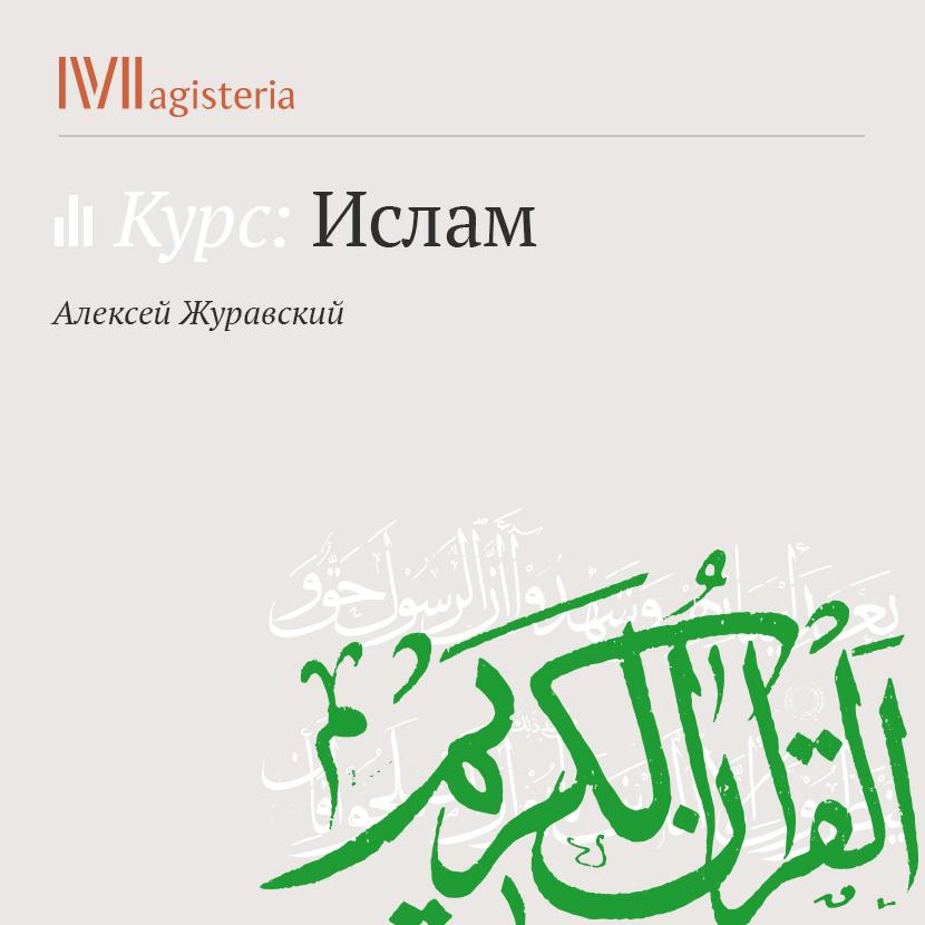 А. В. Журавский Введение. Общая характеристика ислама зеленев е и введение в востоковедение общий курс