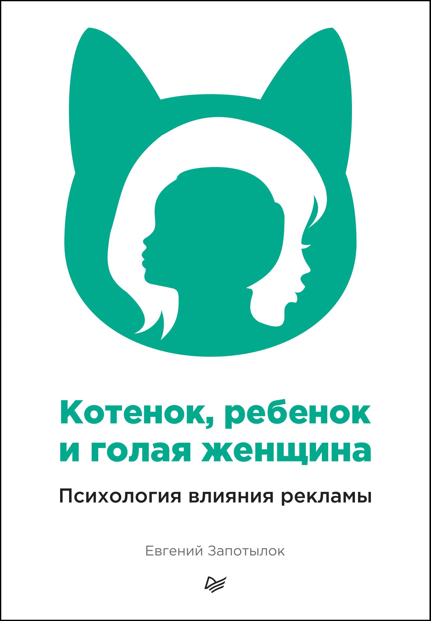 Обложка книги Котенок, ребенок и голая женщина. Психология влияния рекламы