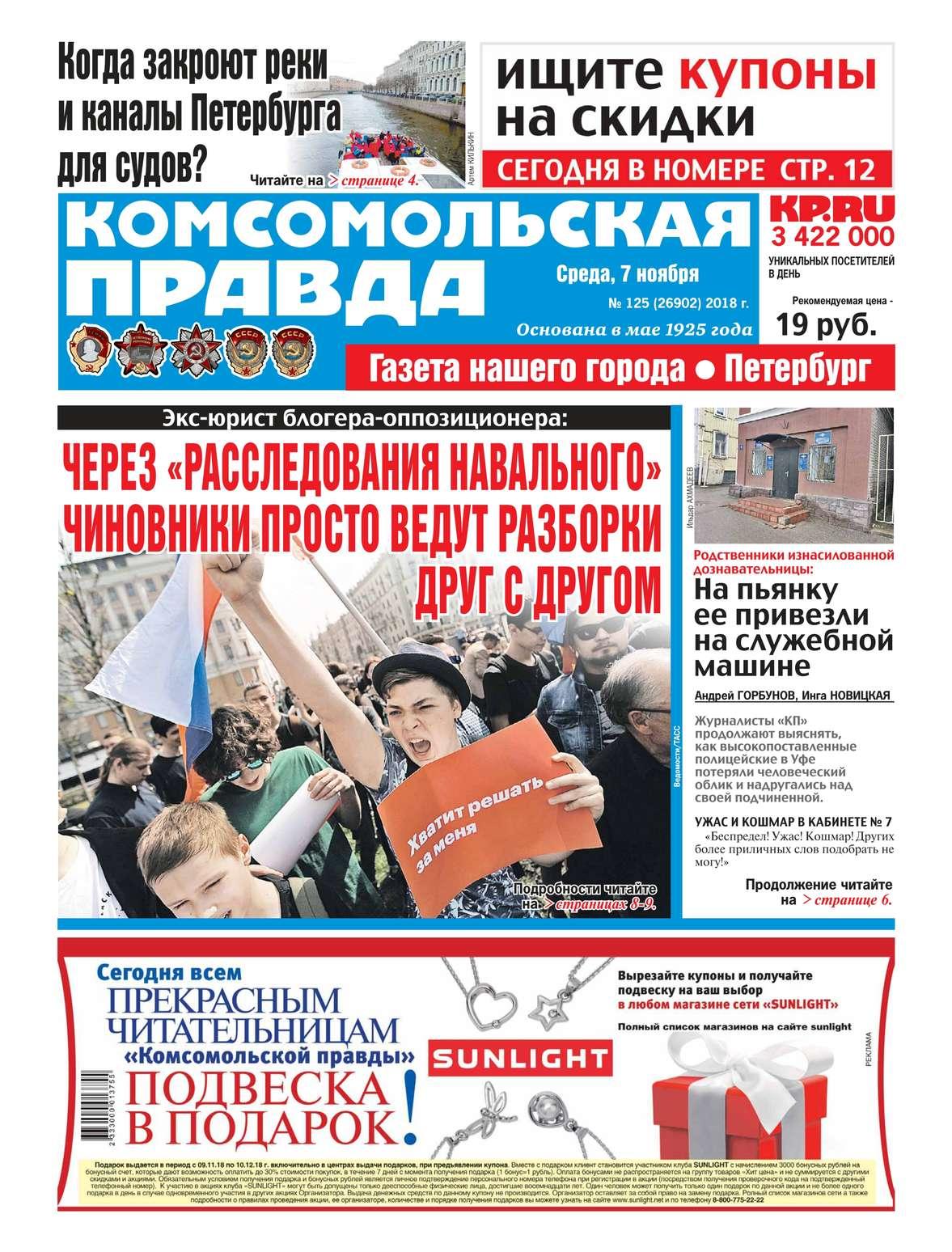 Комсомольская Правда. Санкт-Петербург 125-2018