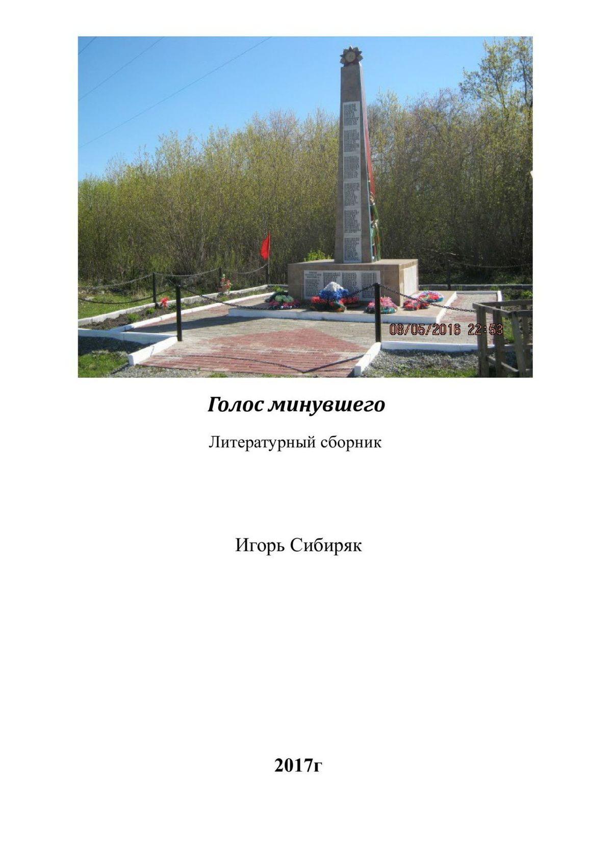 Игорь Назаров Голос минувшего. Память священна книга памяти погибших в вов