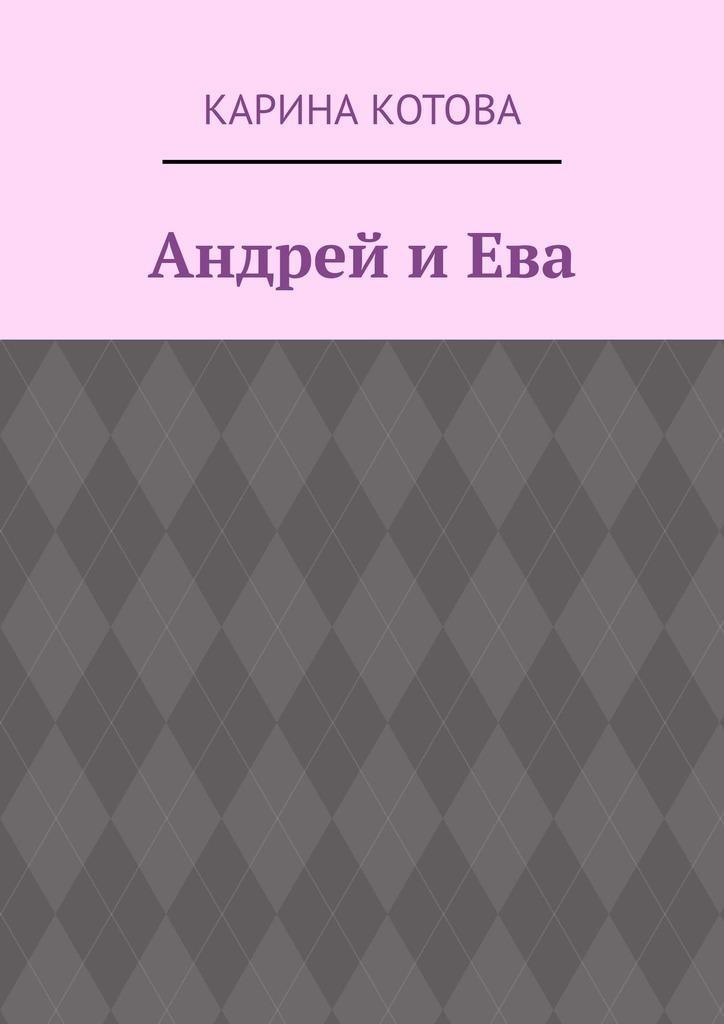 Карина Котова Андрей и Ева константин реннер парень девушку