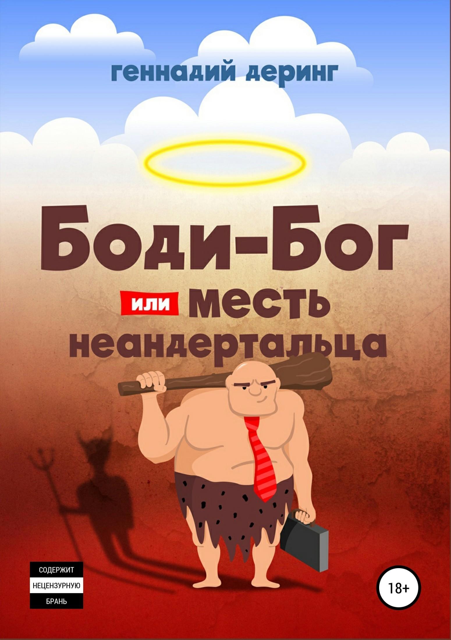 Геннадий Евгеньевич Деринг Body-Бог, или Месть неандертальца н а брунов человек главный в мире соработник бога
