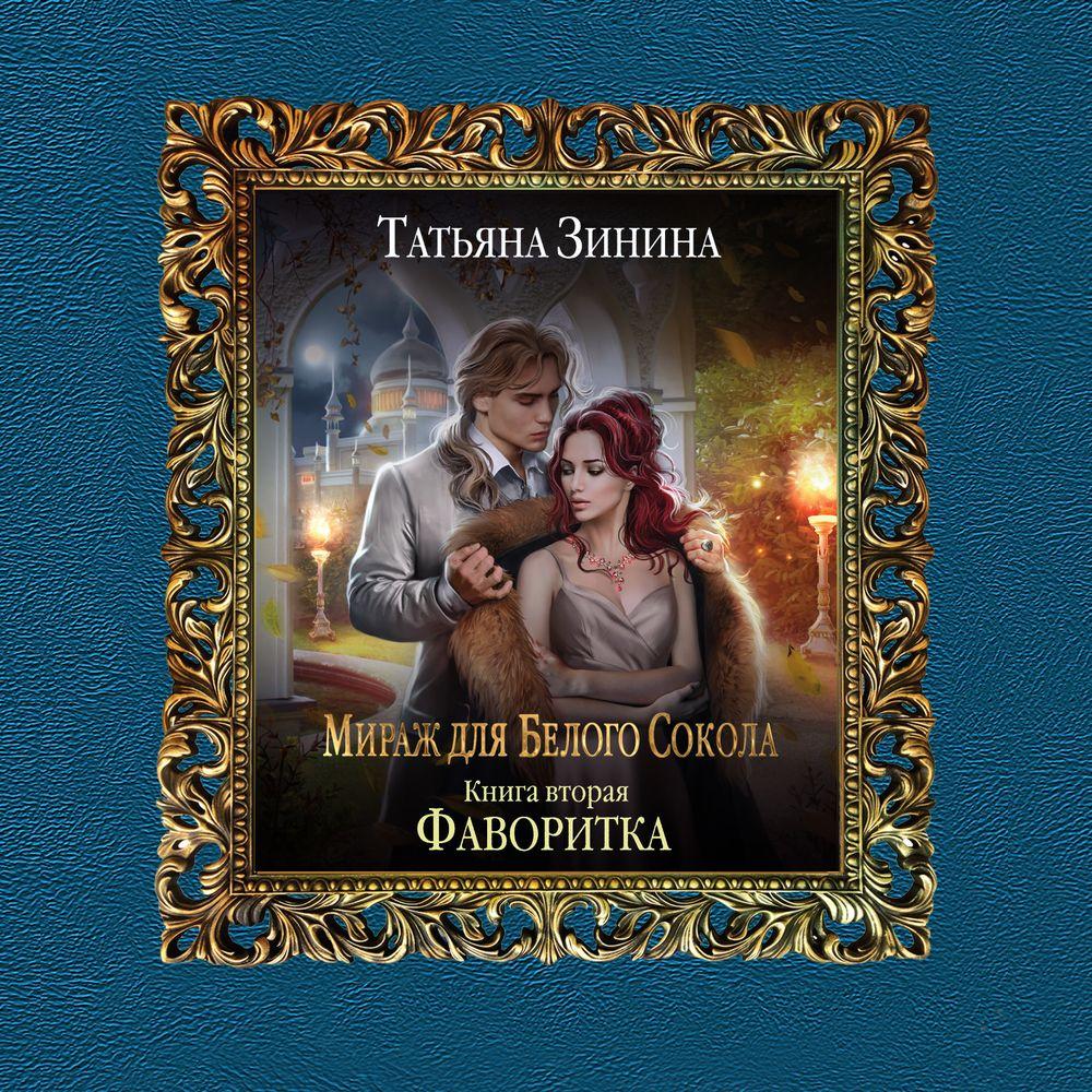 все цены на Татьяна Зинина Фаворитка онлайн