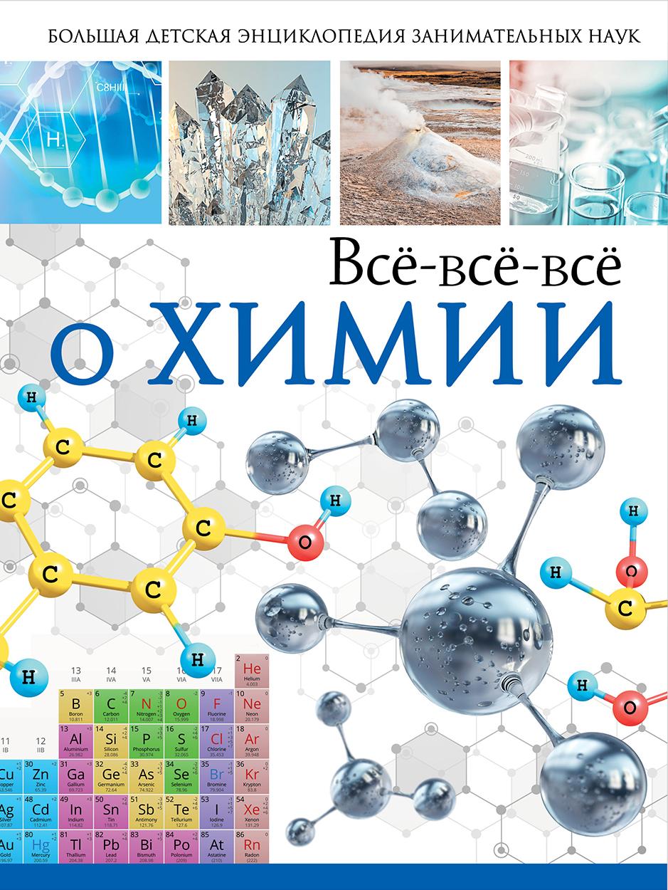 А. А. Спектор Всё-всё-всё о химии спектор анна артуровна вайткене любовь дмитриевна всё всё всё о химии