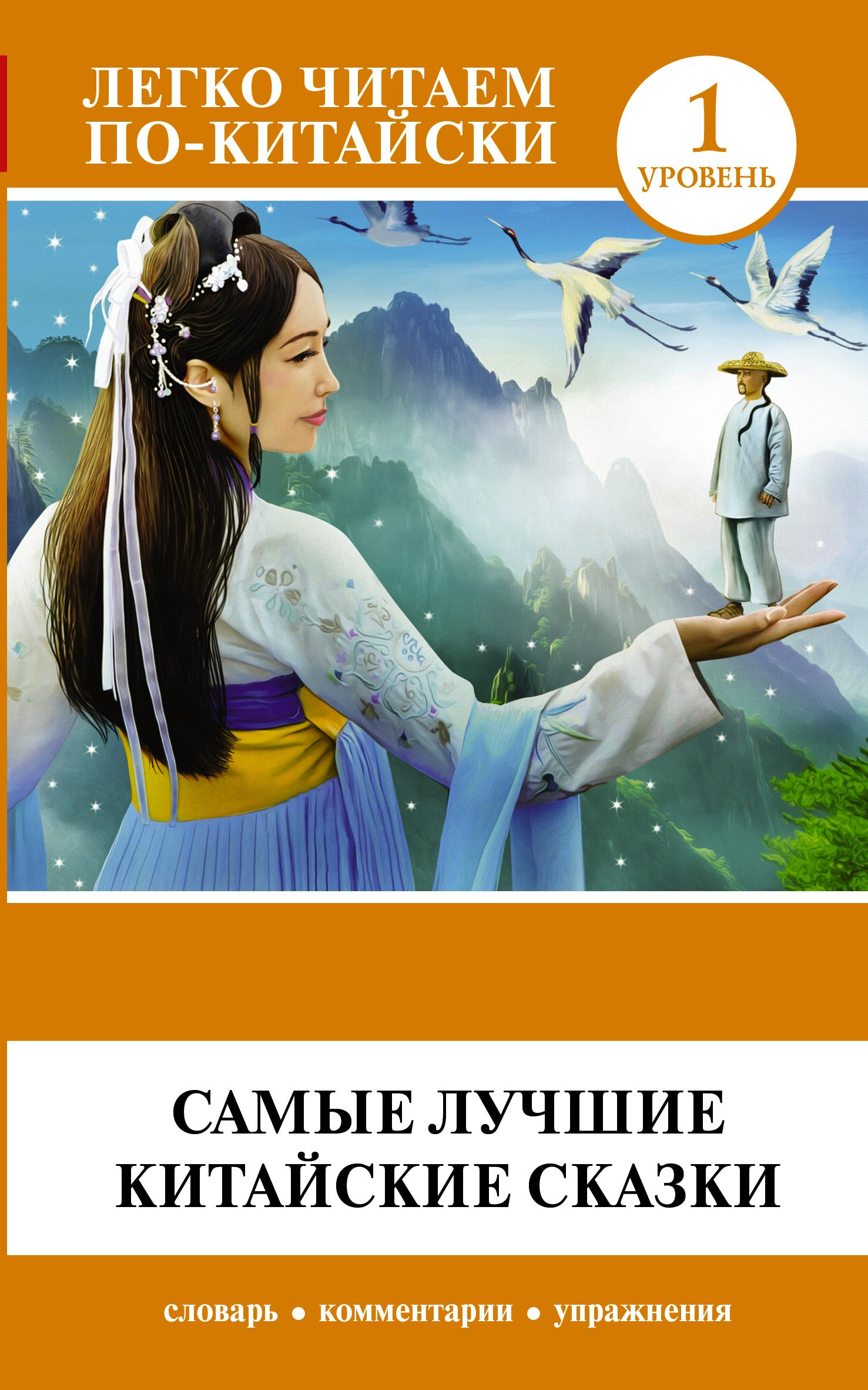 Самые лучшие китайские сказки