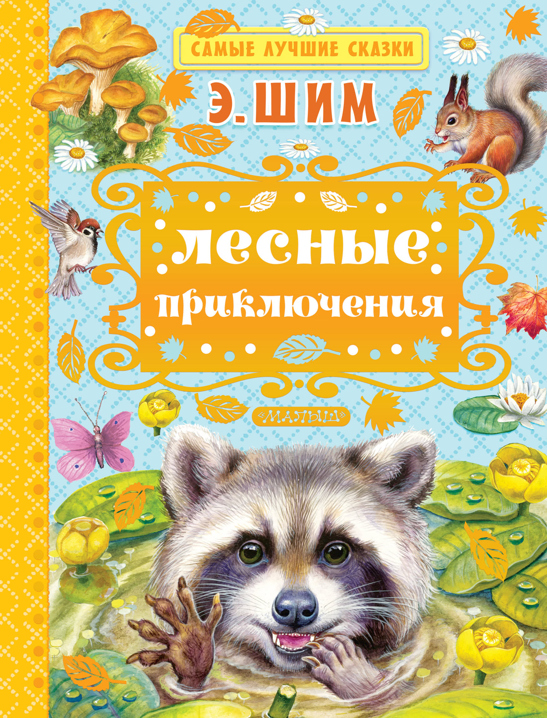 Эдуард Шим Лесные приключения (сборник) шим эдуард юрьевич приключения зайца
