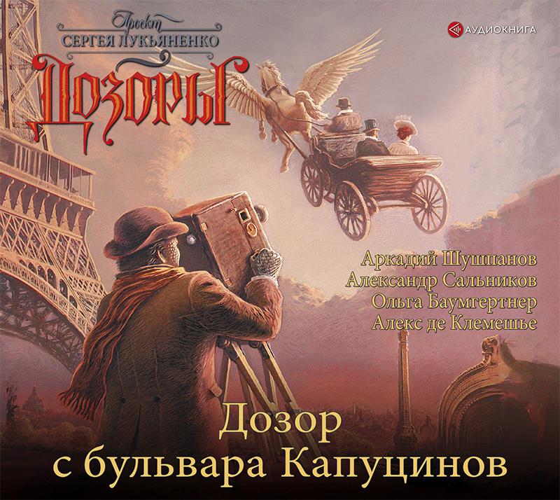 Ольга Баумгертнер Дозор с бульвара Капуцинов