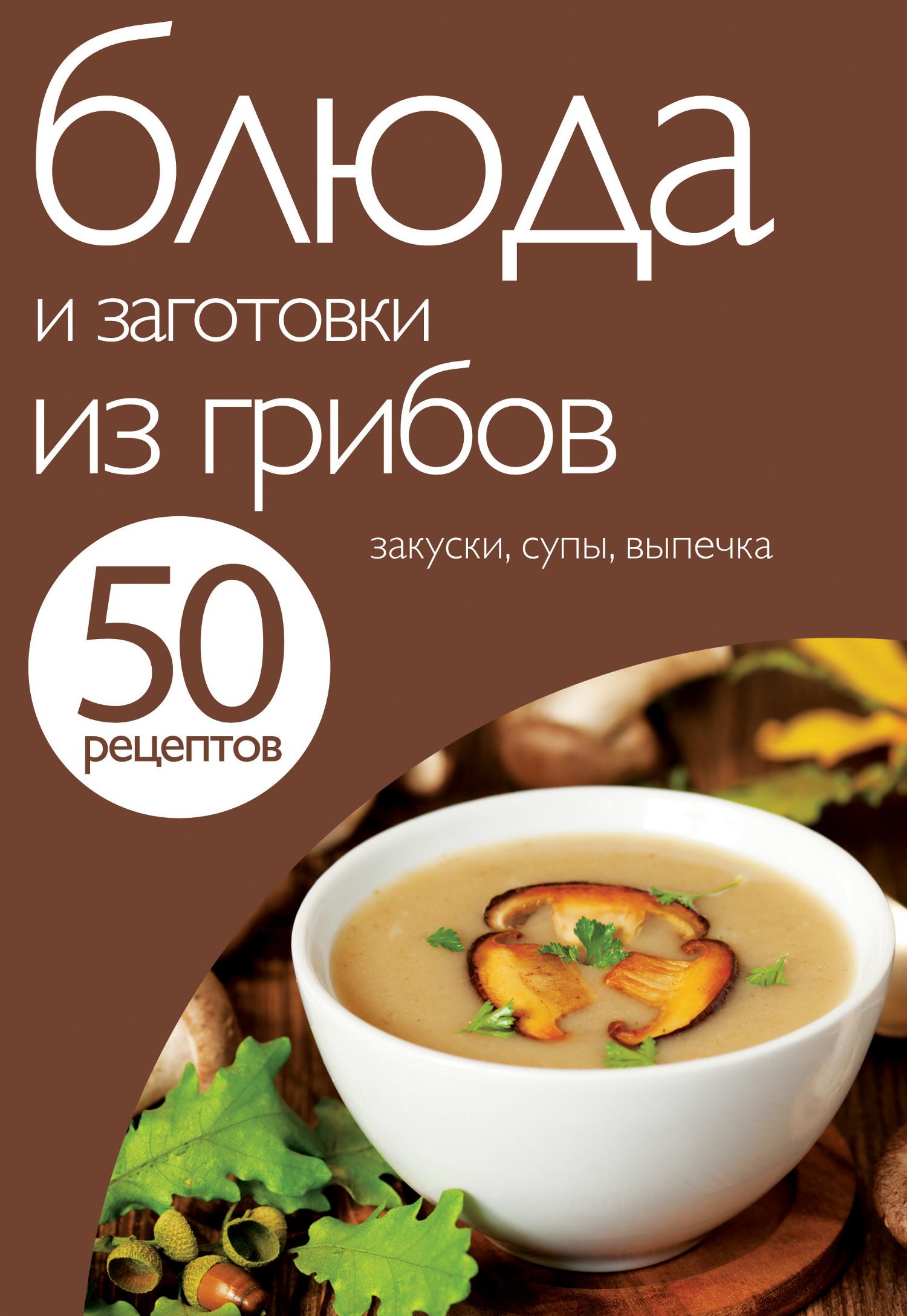 Отсутствует 50 рецептов. Блюда и заготовки из грибов отсутствует блюда из мяса телятина говядина баранина свинина