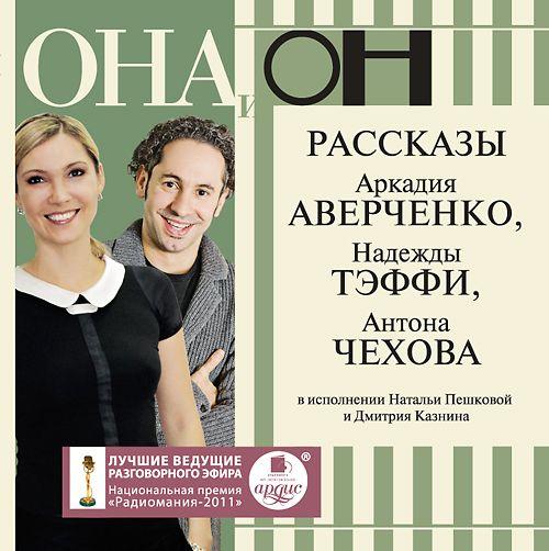 Антон Чехов Она и он. Рассказы