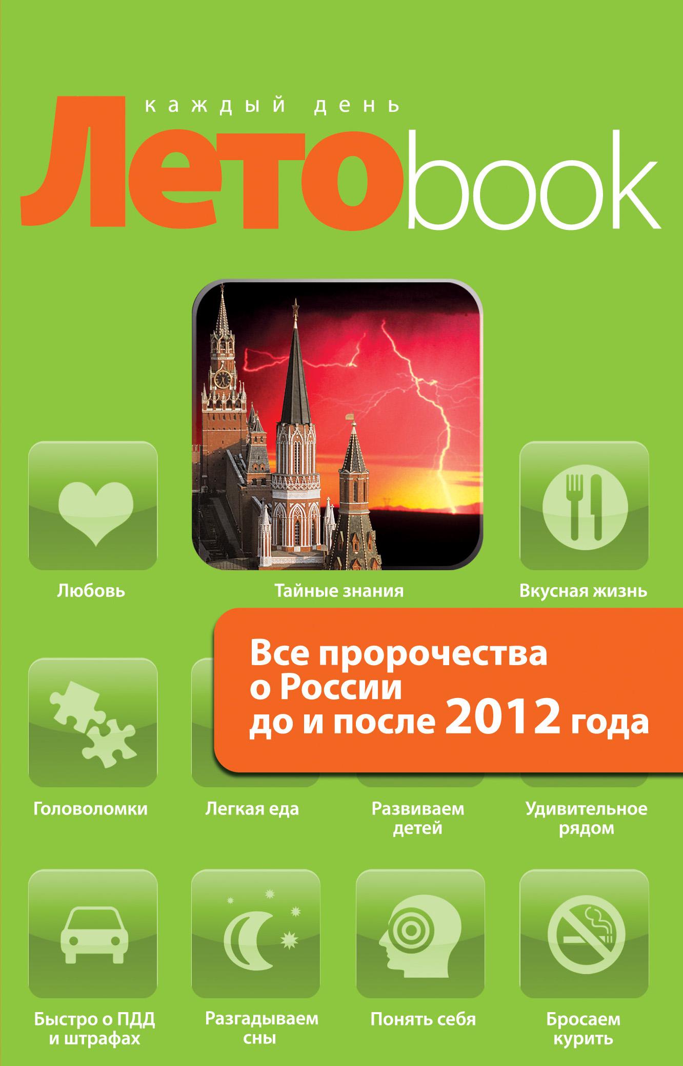 Анна Марианис Все пророчества о России до и после 2012 года цена в Москве и Питере