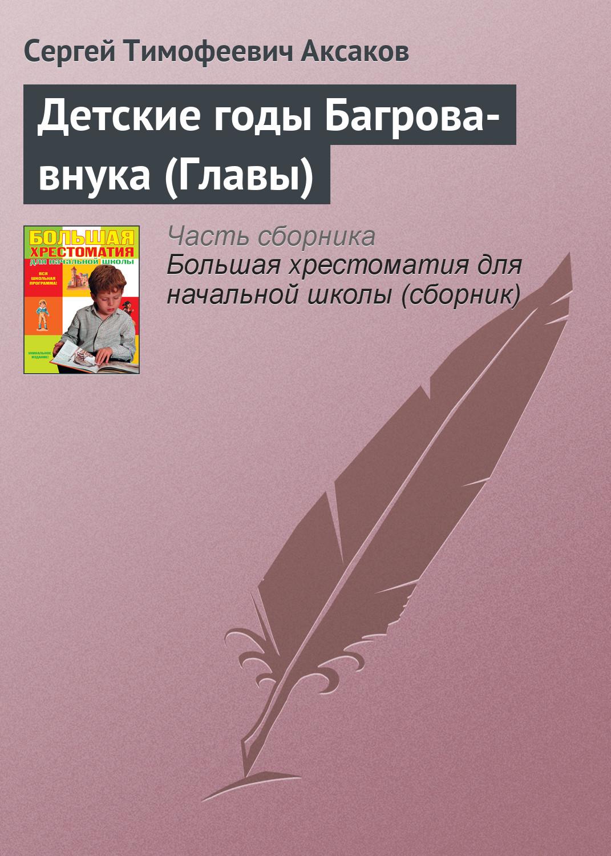 Сергей Аксаков Детские годы Багрова-внука (Главы)