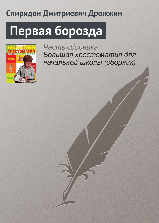 Спиридон Дрожжин Первая борозда