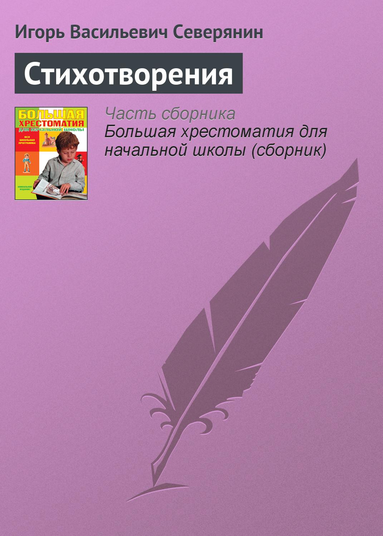 Игорь Северянин Стихотворения игорь рызов я всегда знаю что сказать книга тренинг по успешным переговорам