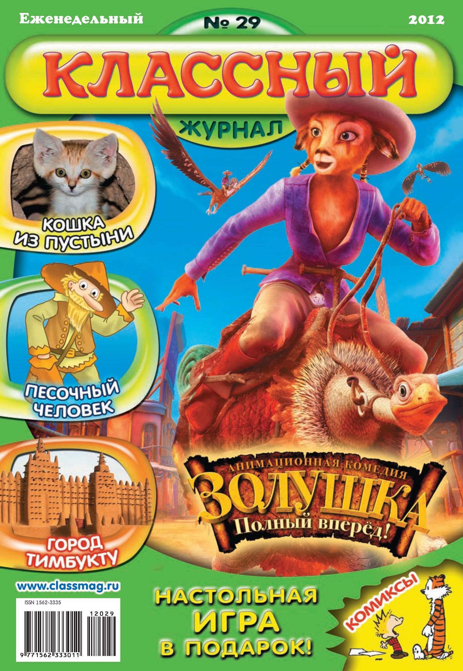Открытые системы Классный журнал №29/2012 открытые системы журнал computerworld россия 29 2012