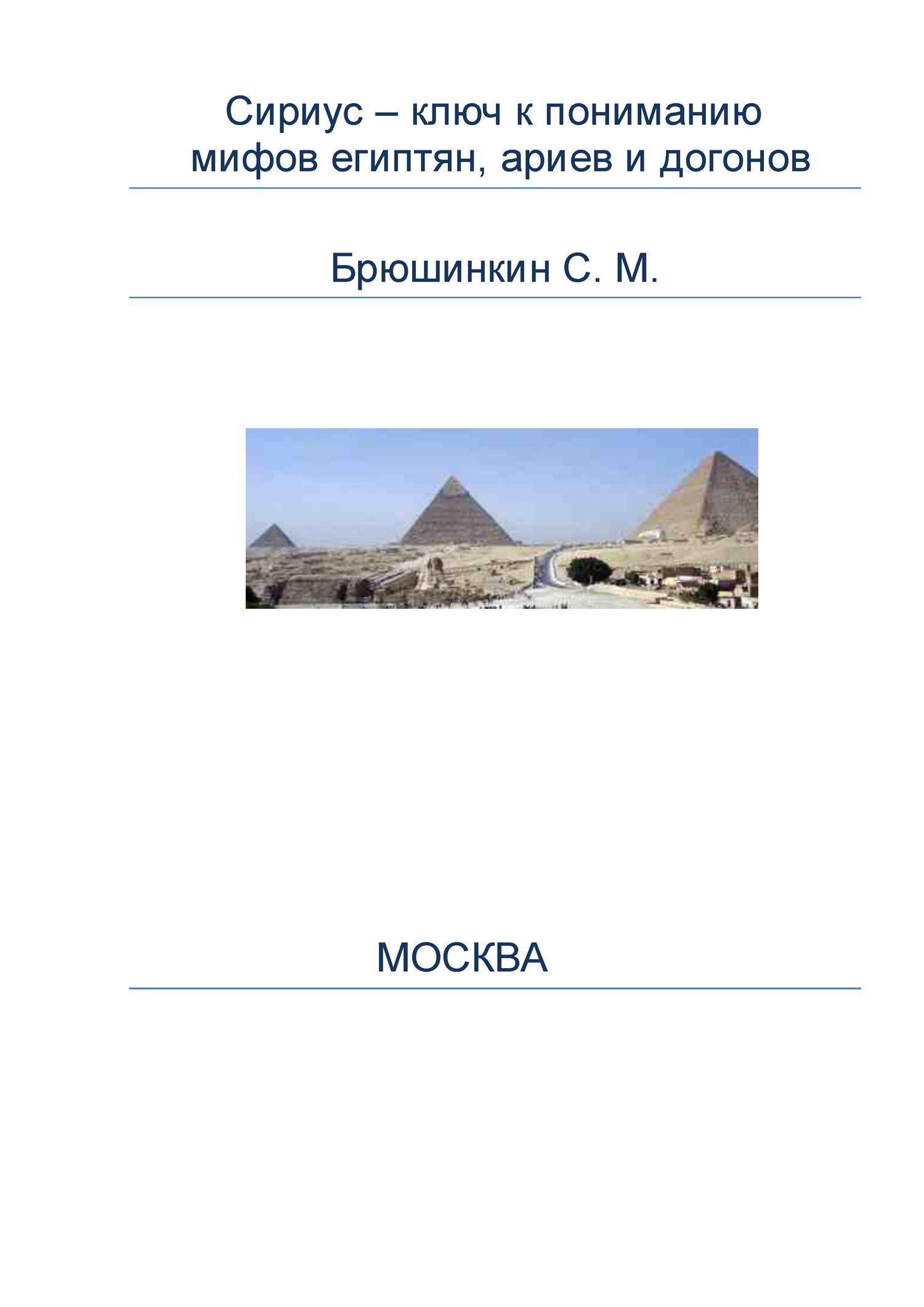 Сергей Брюшинкин Сириус – ключ к пониманию мифов египтян, ариев и догонов