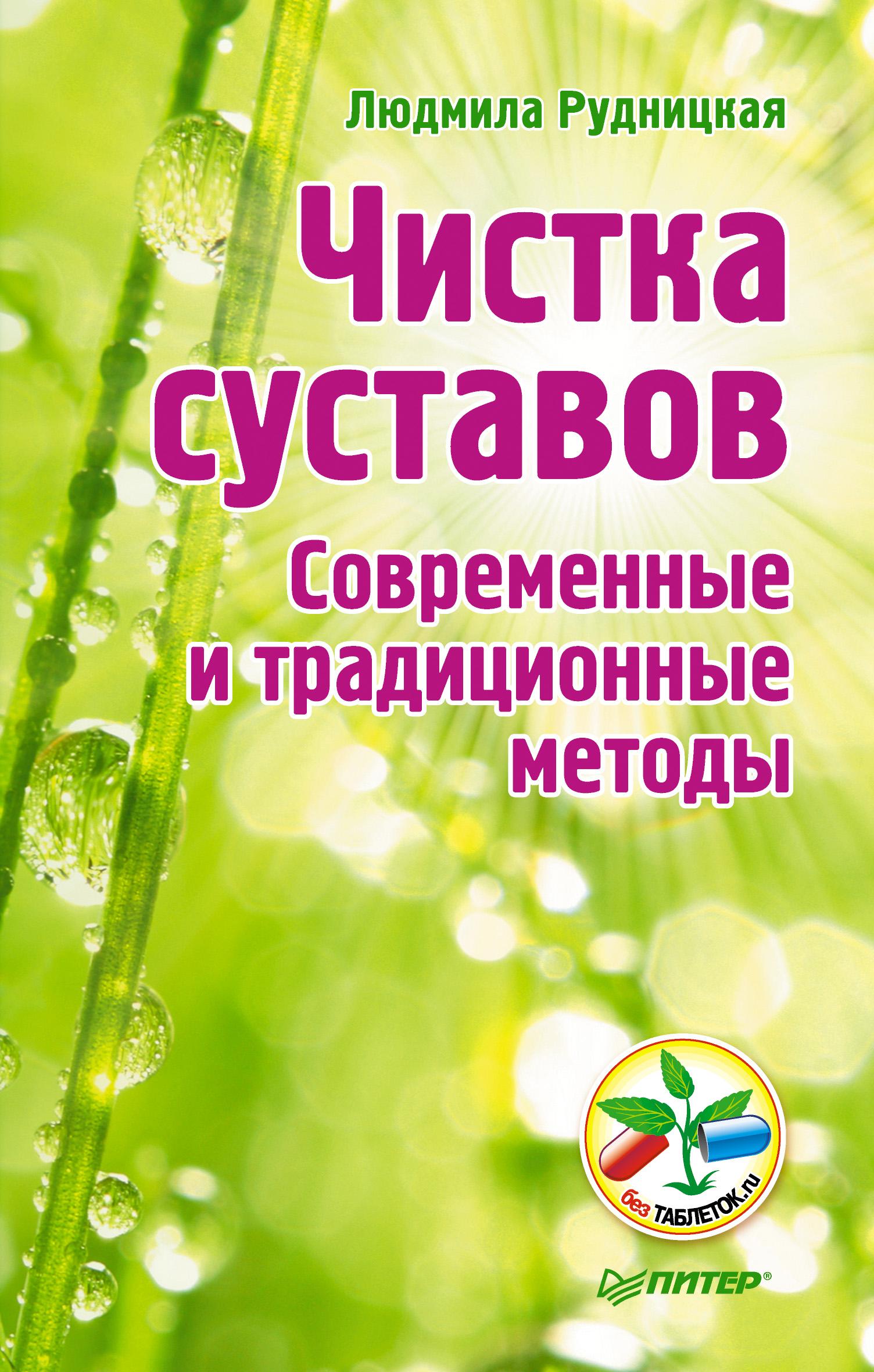 Людмила Рудницкая Чистка суставов. Современные и традиционные методы цена 2017