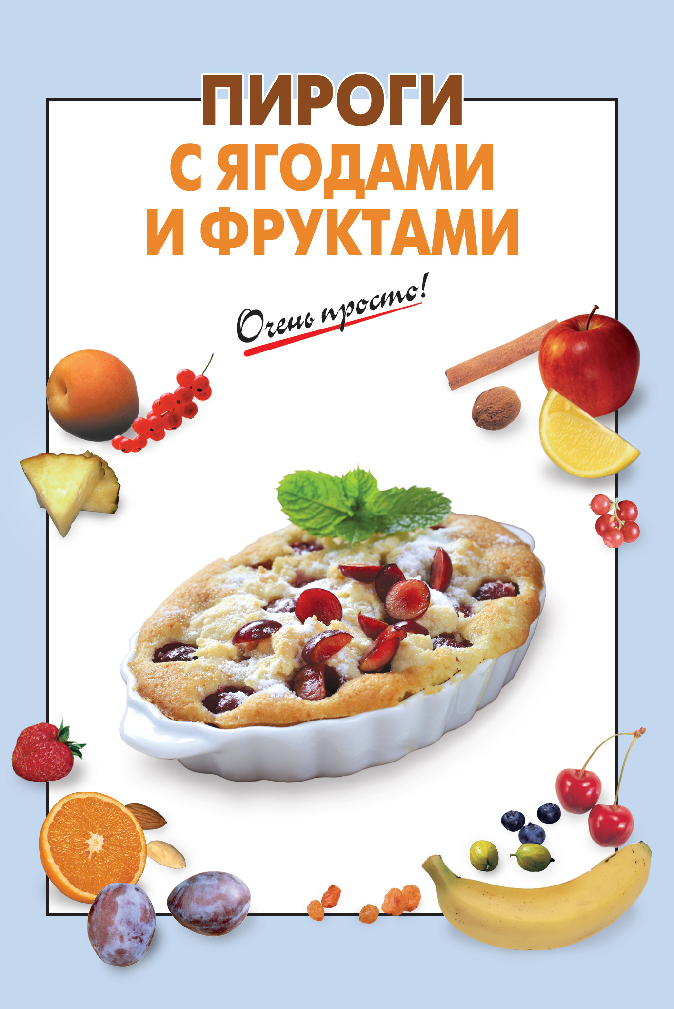 Отсутствует Пироги с ягодами и фруктами алена спирина национальные пироги