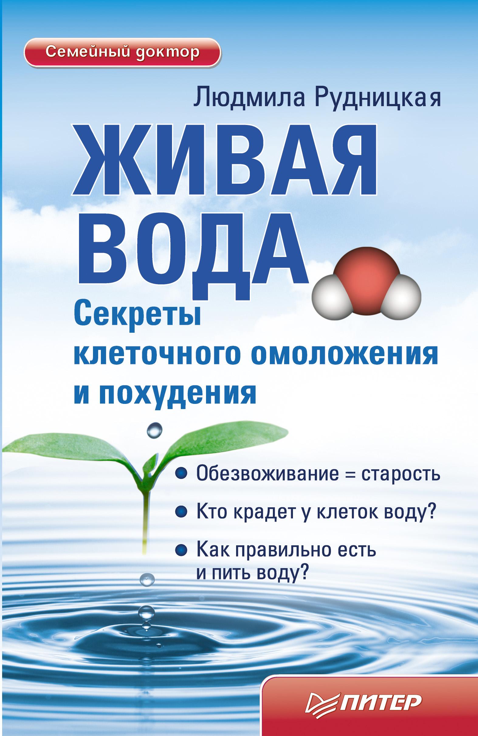 Людмила Рудницкая Живая вода. Секреты клеточного омоложения и похудения
