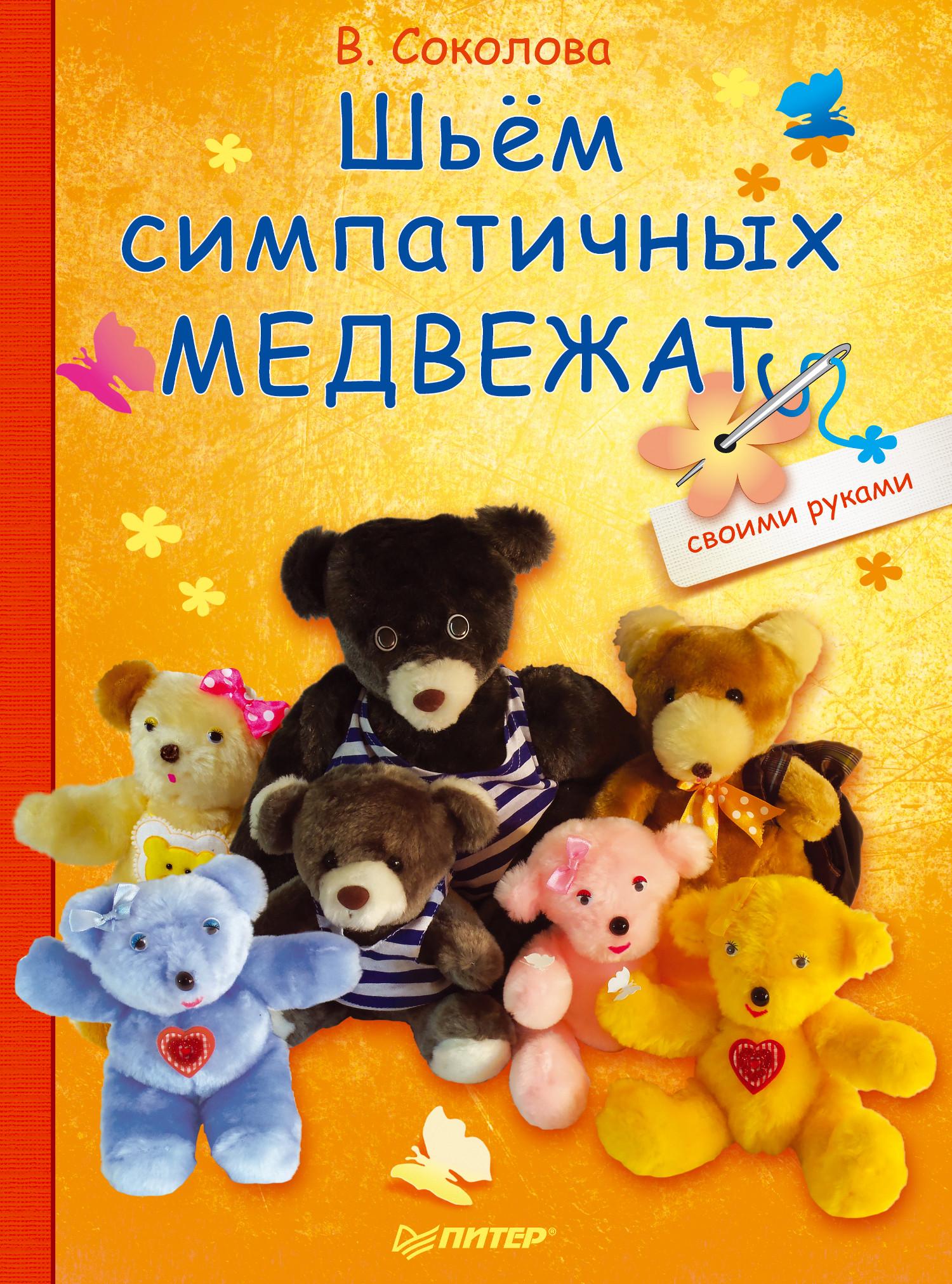 В. Соколова Шьём симпатичных медвежат пионер 1м детский спортивный комплекс