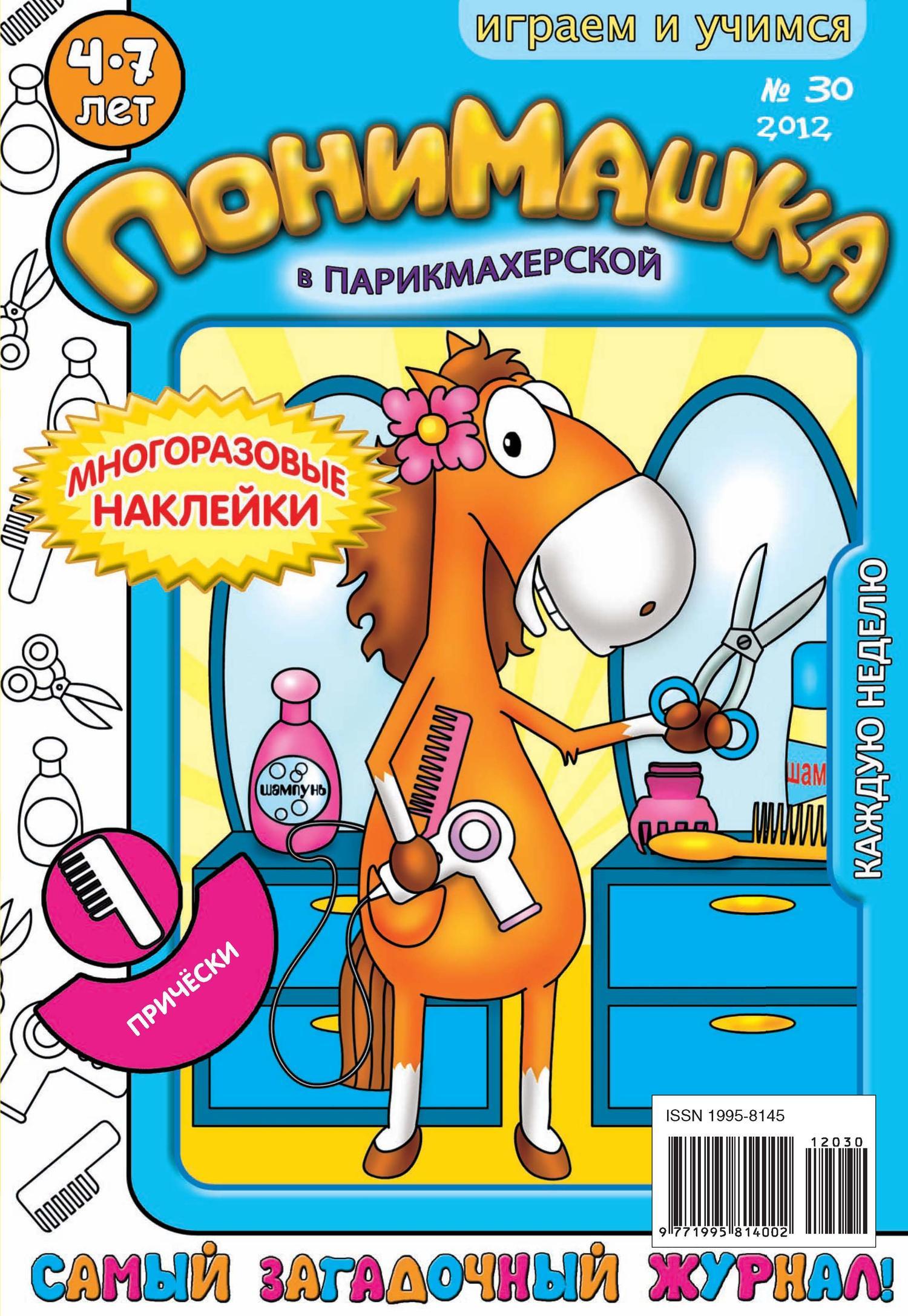 Открытые системы ПониМашка. Развлекательно-развивающий журнал. №30 (август) 2012