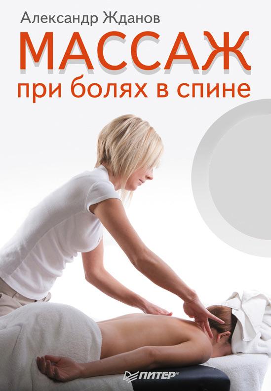 Александр Жданов Массаж при болях в спине недорого