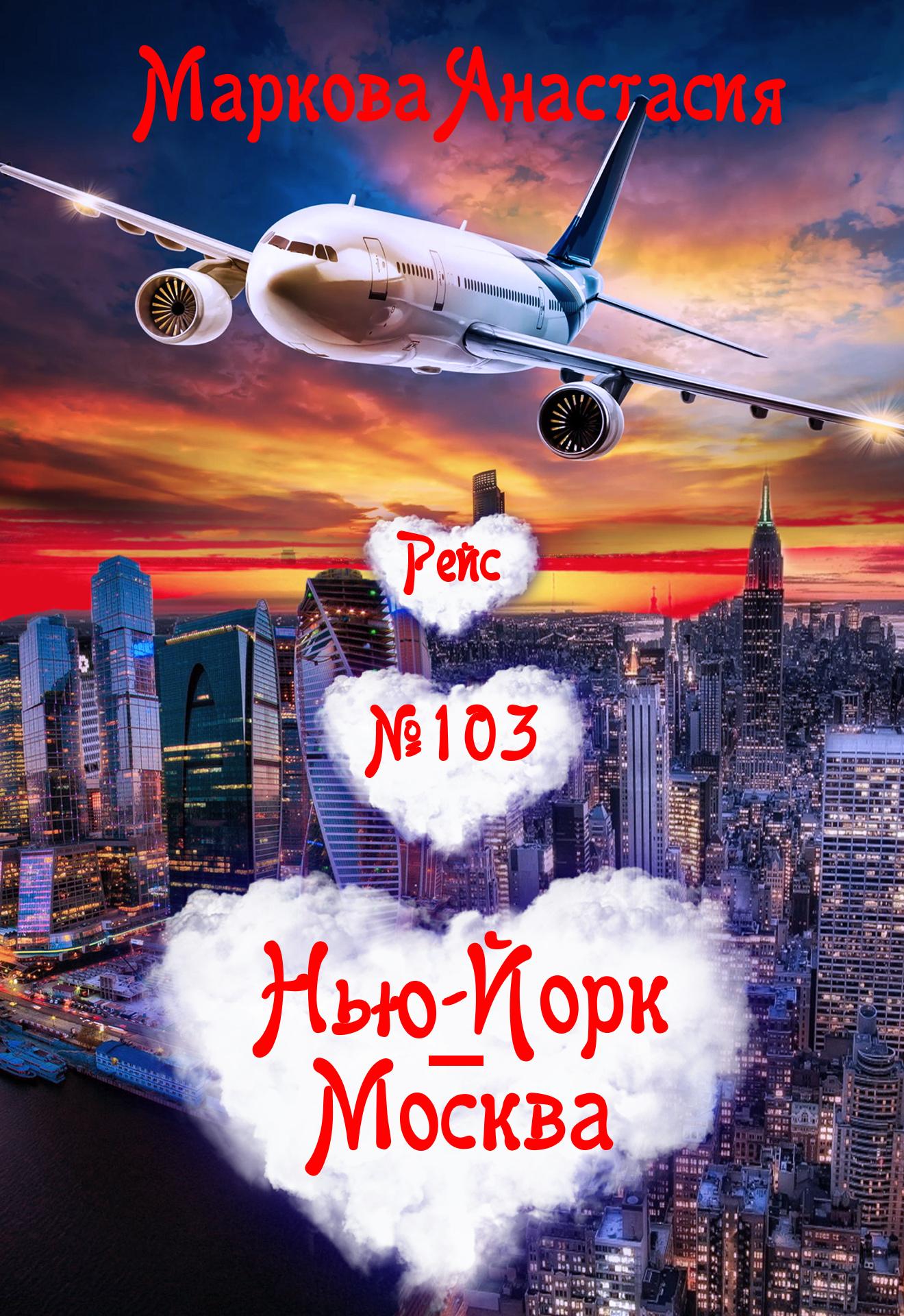 Анастасия Маркова Рейс № 103 Нью-Йорк – Москва рейс амстердам москва