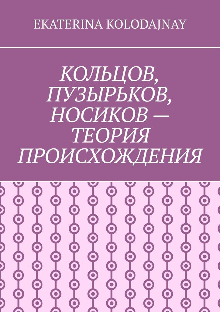 Ekaterina Kolodajnay Кольцов, Пузырьков, Носиков – теория происхождения