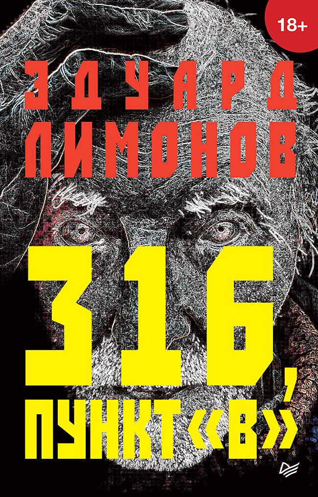 Эдуард Лимонов 316, пункт «В» 316 пункт в