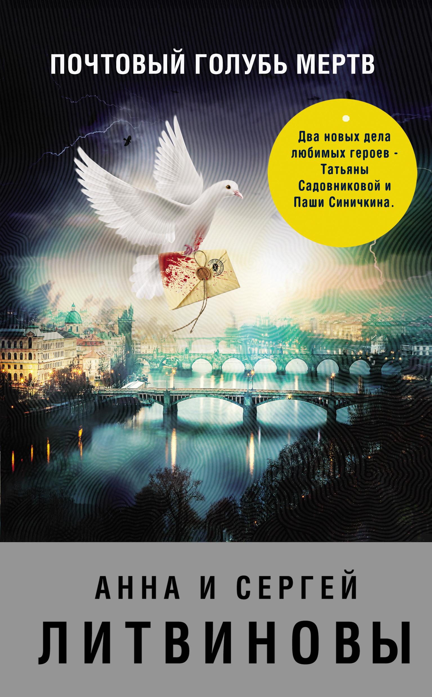 Почтовый голубь мертв (сборник)