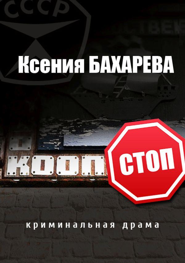 Ксения Бахарева Кооп-стоп (сборник) у судьбы две руки