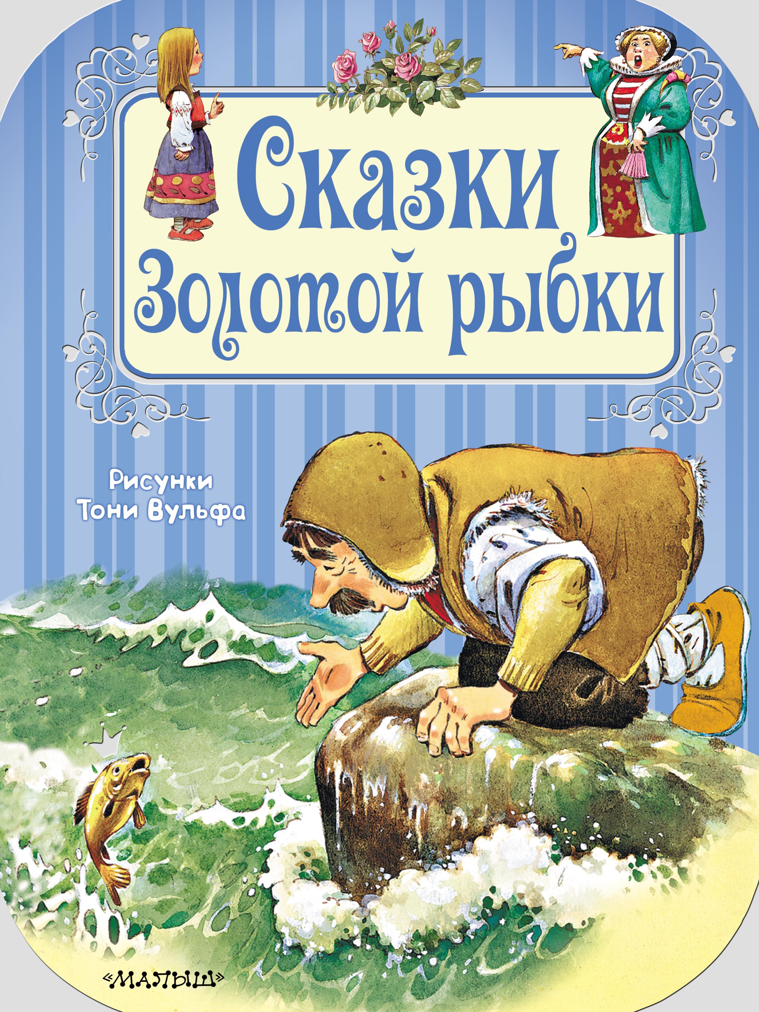 Коллектив авторов Сказки Золотой рыбки