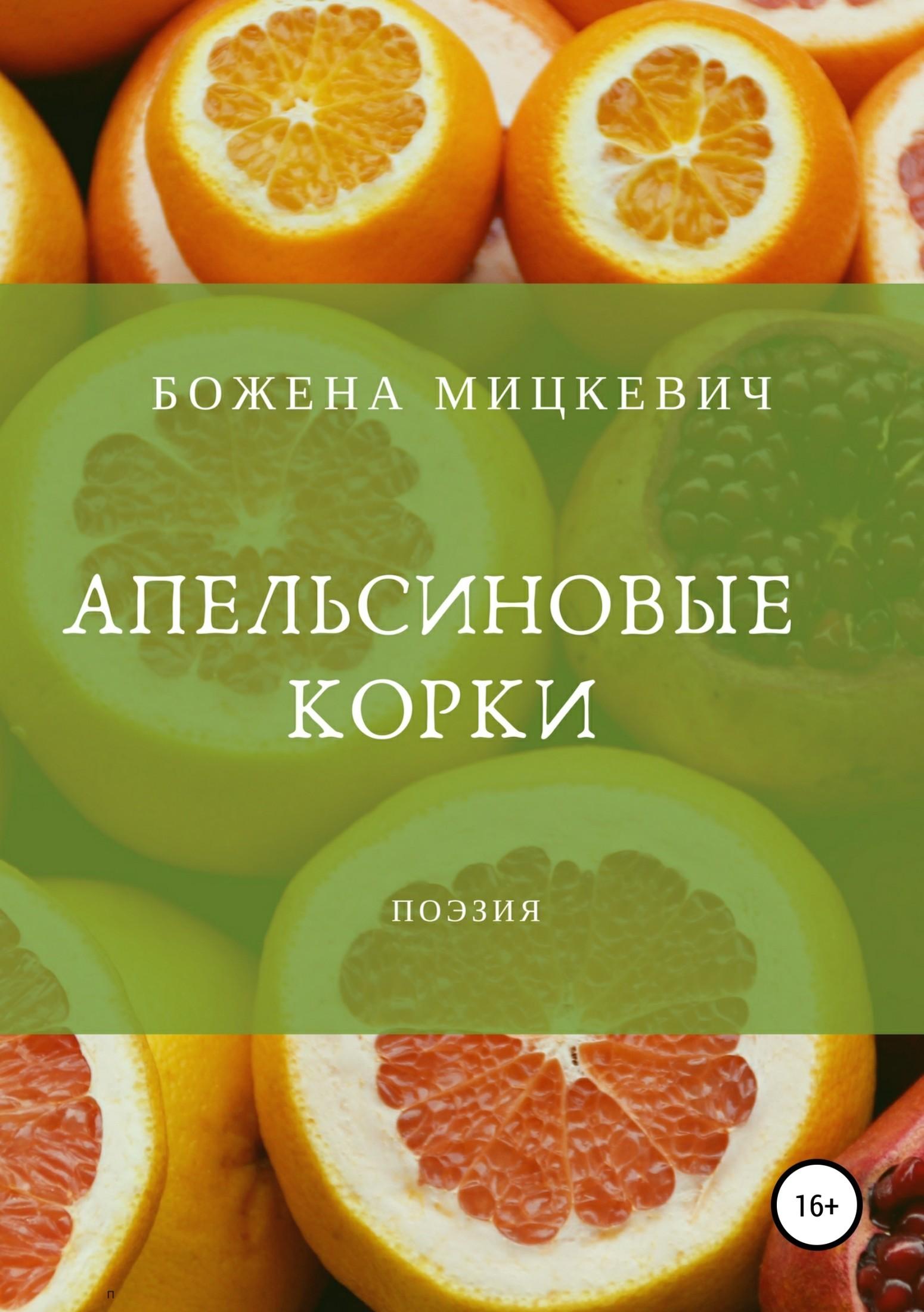 Апельсиновые корки