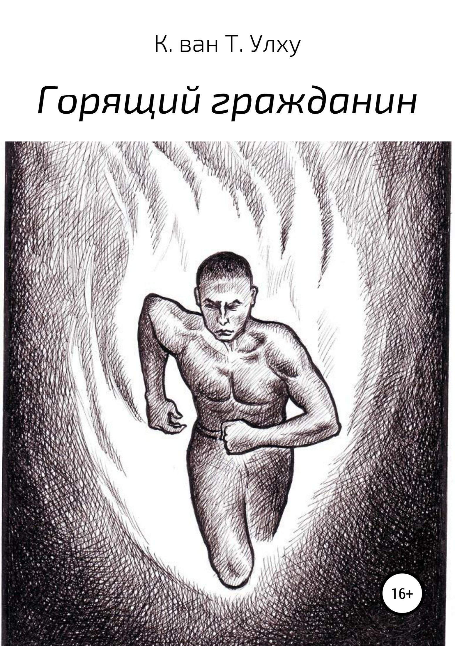 К. ван Т. Улху Горящий гражданин подвеска горящий череп