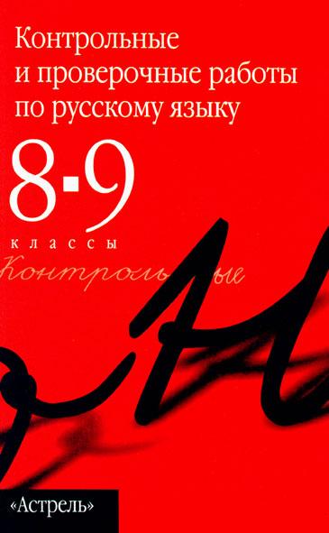 Отсутствует Контрольные и проверочные работы по русскому языку. 8–9 классы повторение и контроль знаний математика 9 11 классы книга 4 контрольные работы с решениями