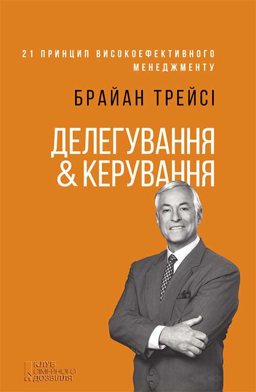 Обложка книги Делегування & керування