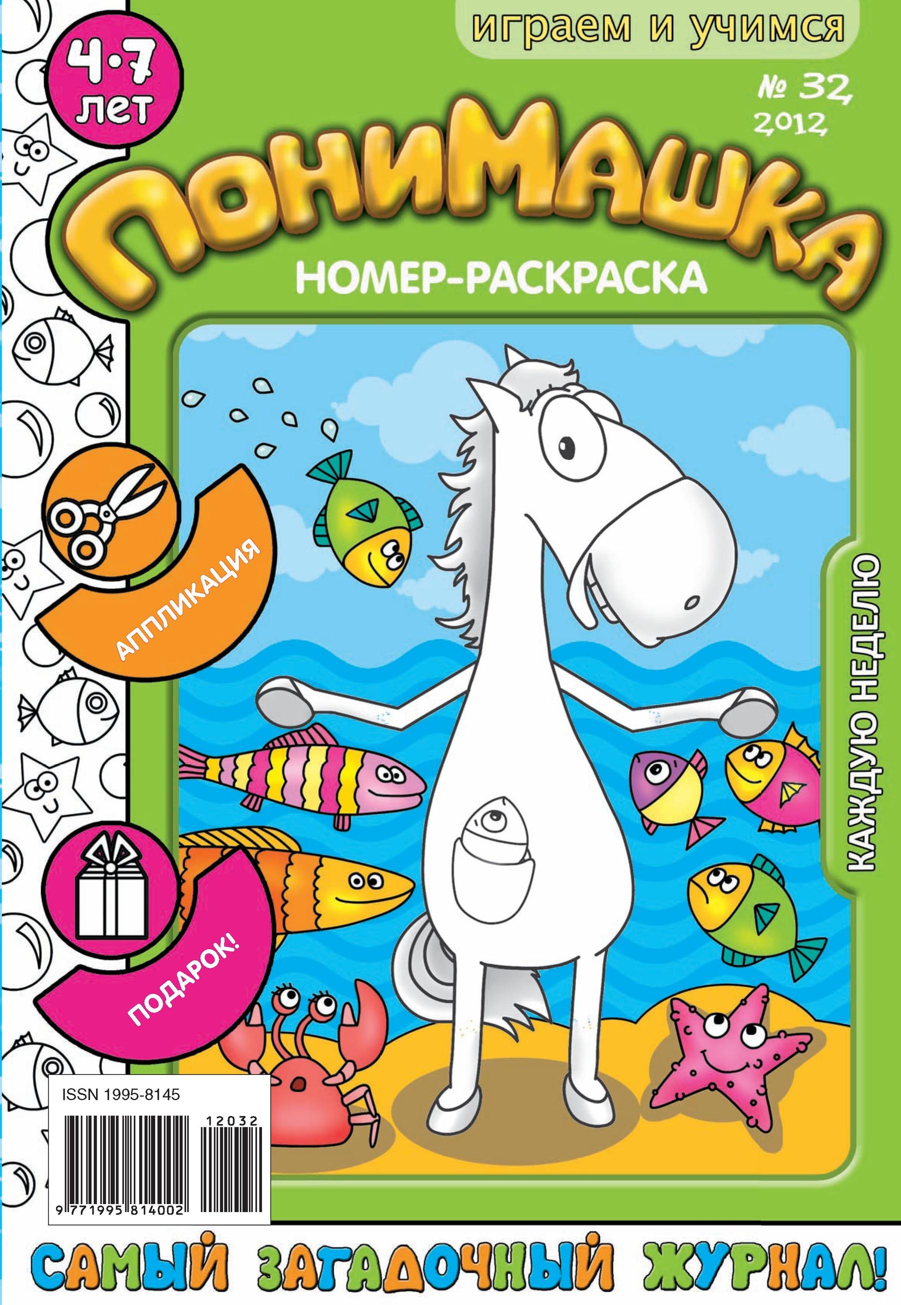 Открытые системы ПониМашка. Развлекательно-развивающий журнал. №32 (август) 2012