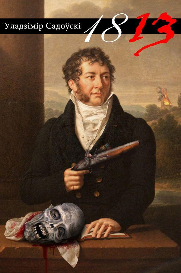1813 (зборнік)