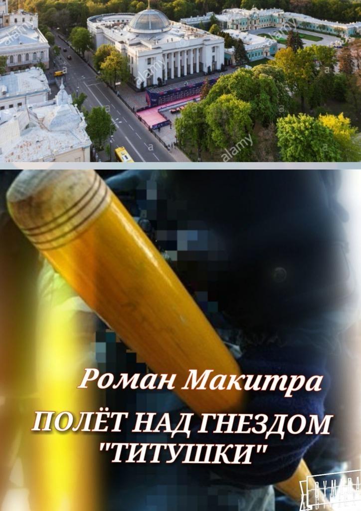 цены Роман Макитра Полёт над гнездом «титушки»
