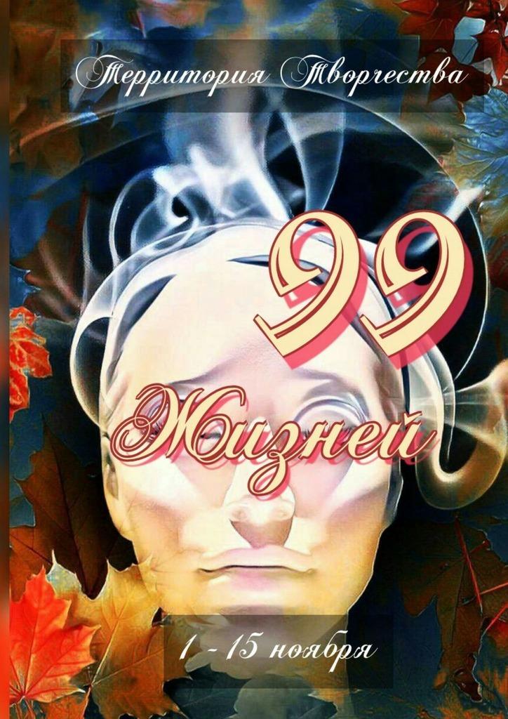 цена на Валентина Спирина 99 жизней. 1– 15ноября