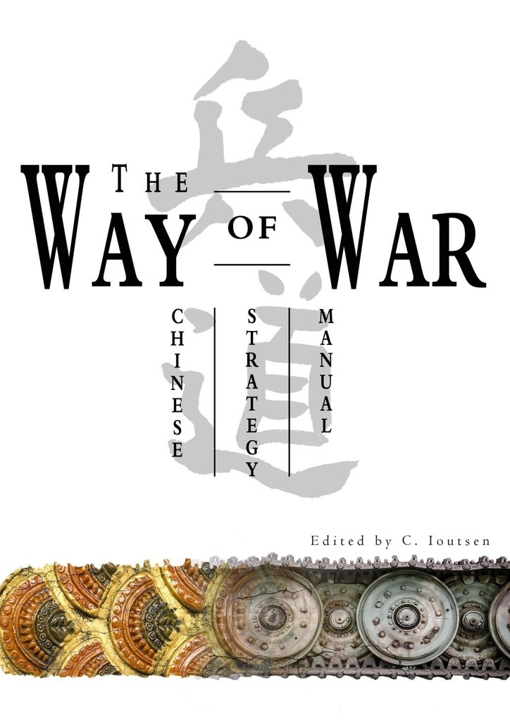 C. Ioutsen The Way of War. Chinese Strategy Manual sam crane life liberty and the pursuit of dao ancient chinese thought in modern american life