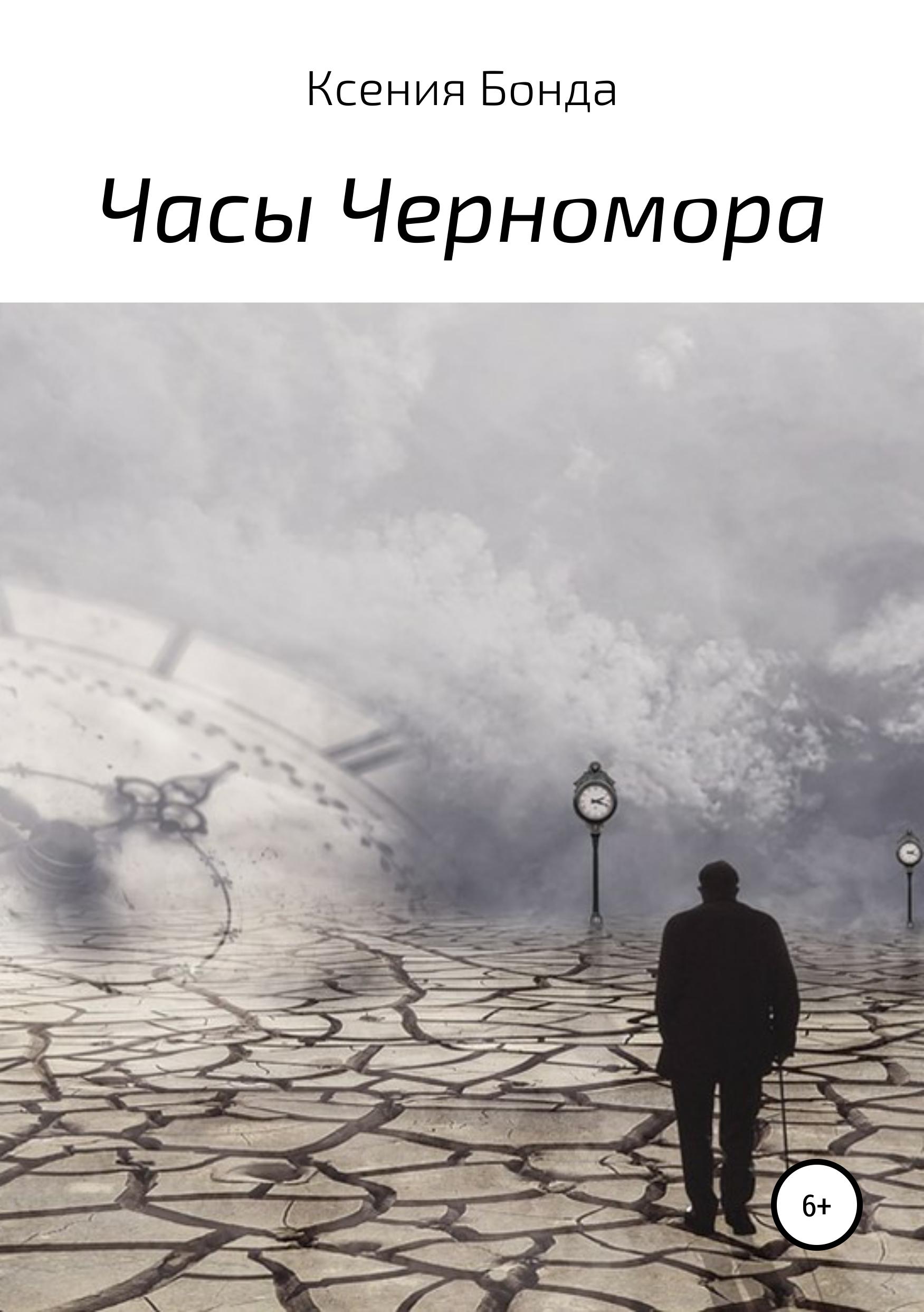 Ксения Бонда Часы Черномора записки черномора
