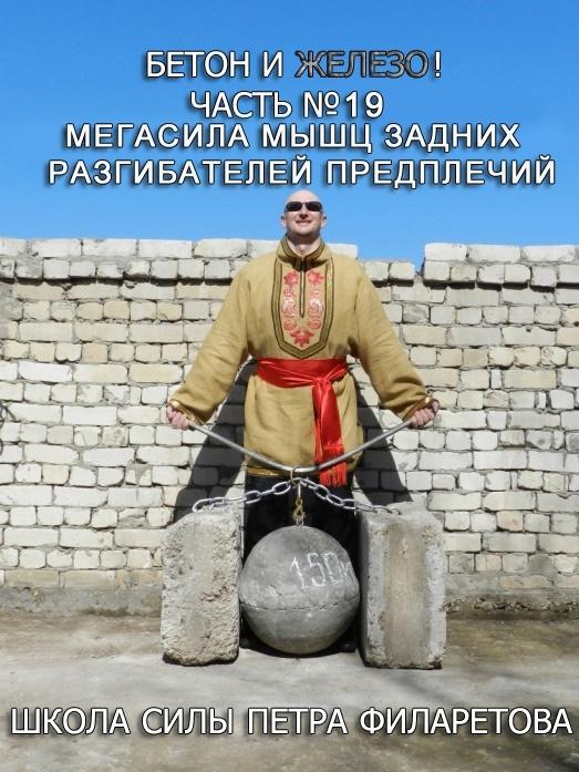 Петр Филаретов Мегасила мышц задних разгибателей предплечий