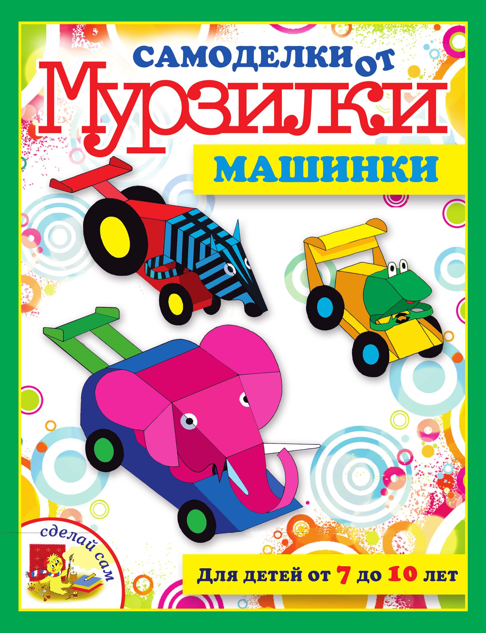 Мария Коваленко Машинки