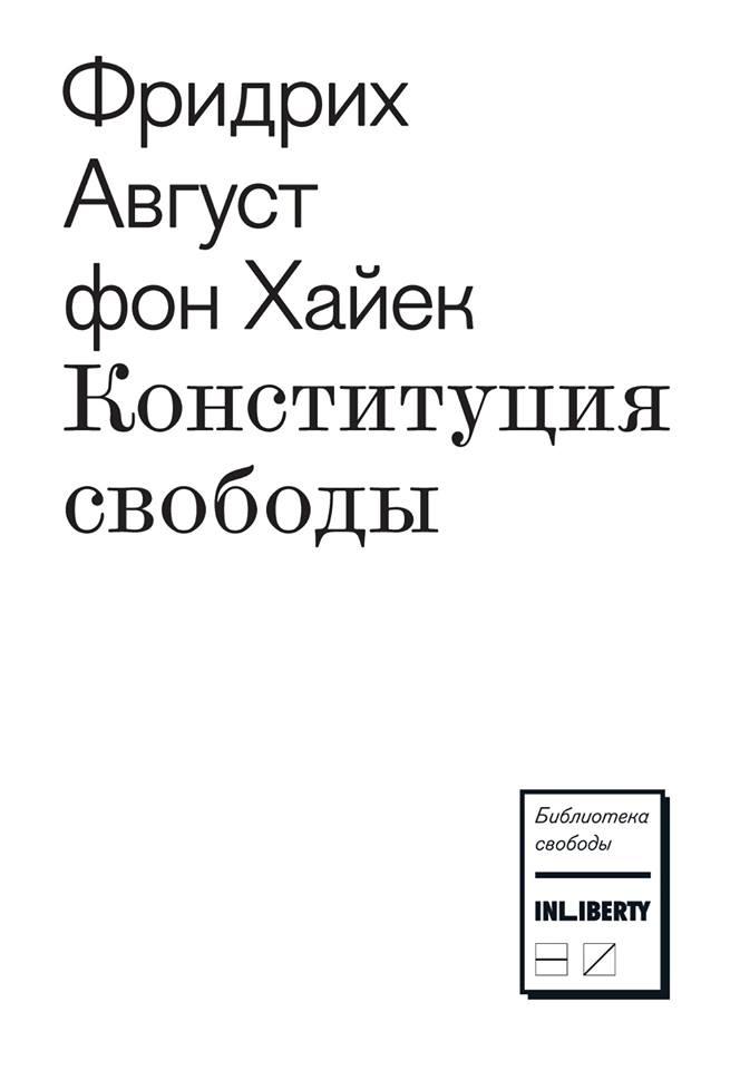 Фридрих фон Хайек Конституция свободы