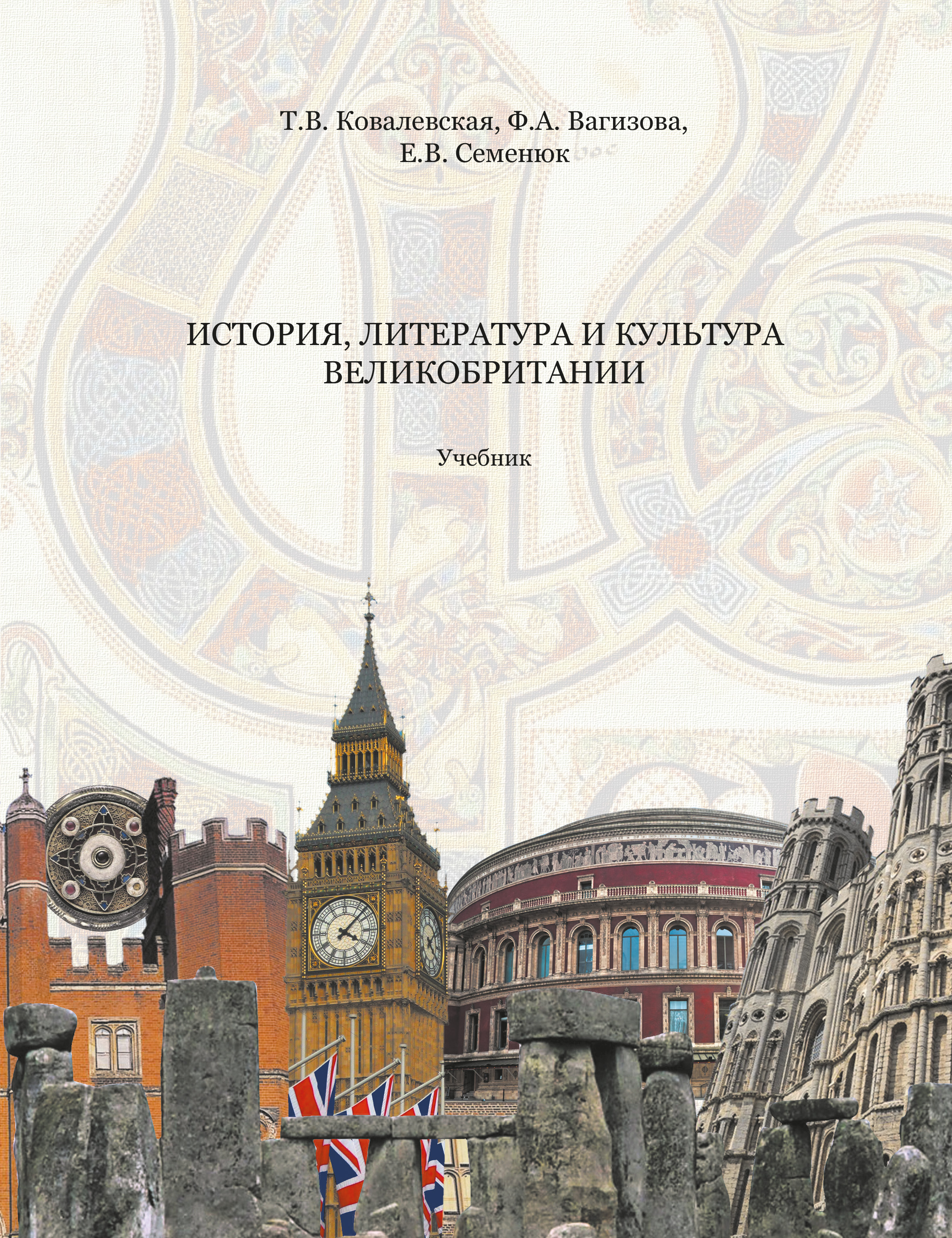 Т. В. Ковалевская История, литература и культура Великобритании дели история и культура