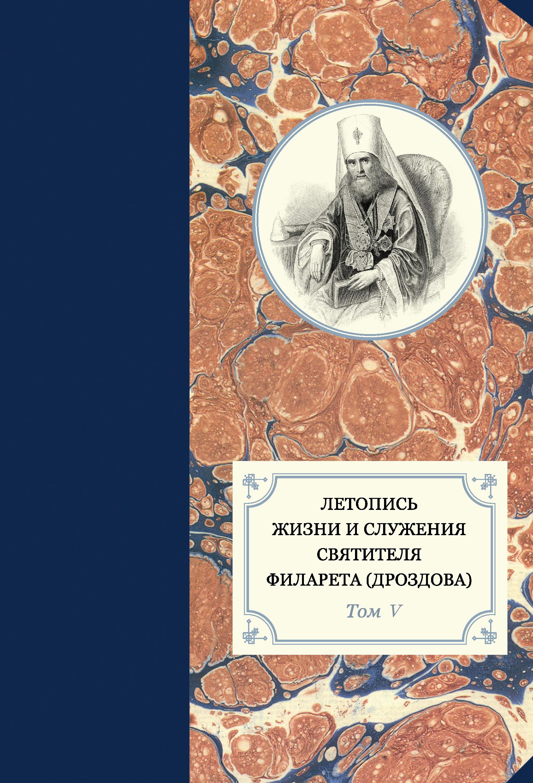 Отсутствует Летопись жизни и служения святителя Филарета (Дроздова). Том V. 1845–1850 гг. икона филарета милостивого