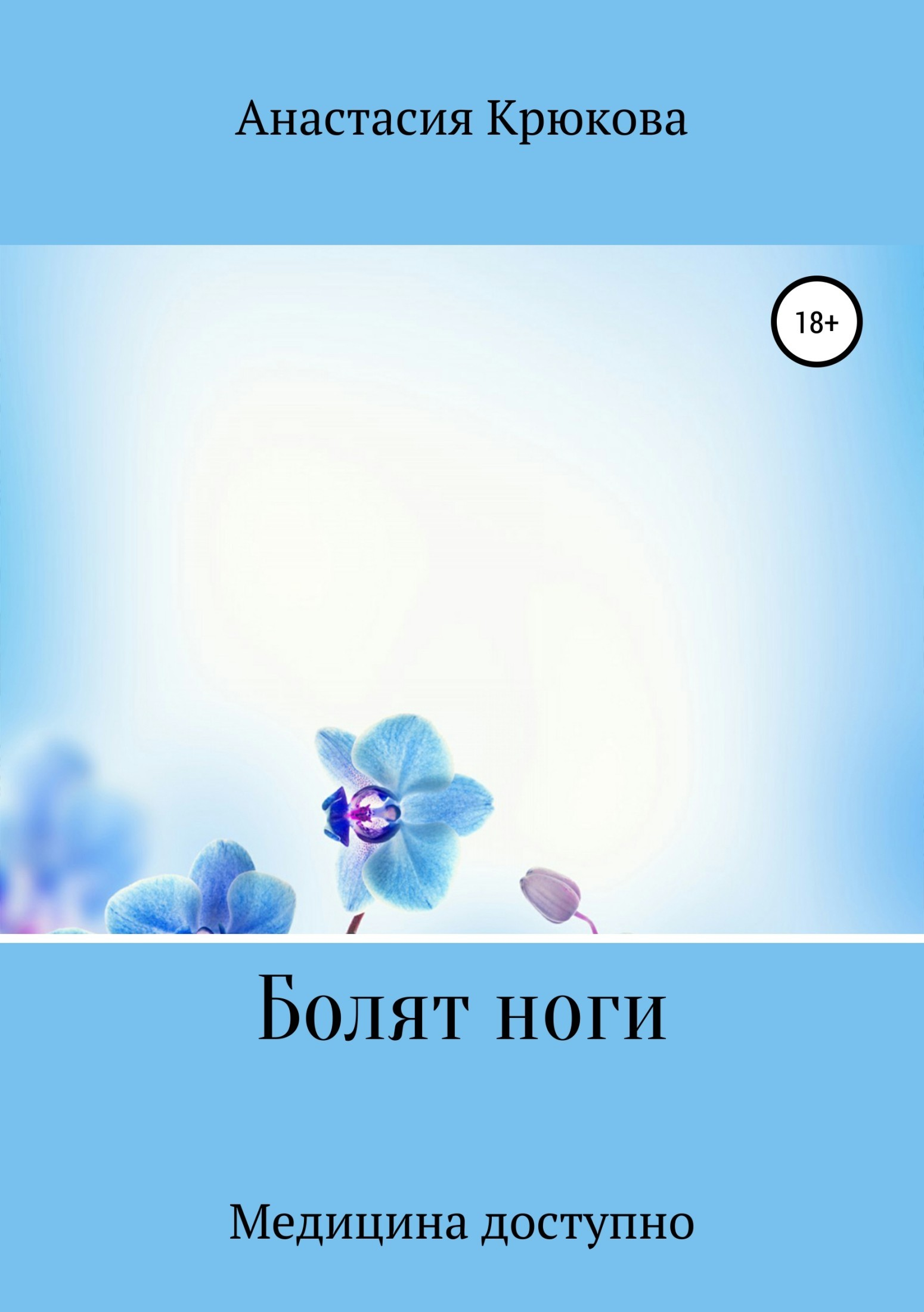 Анастасия Сергеевна Крюкова Болят ноги если болят ноги