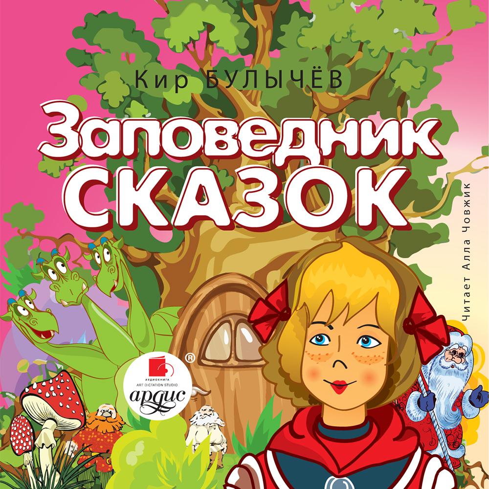 купить Кир Булычев Заповедник сказок по цене 189 рублей